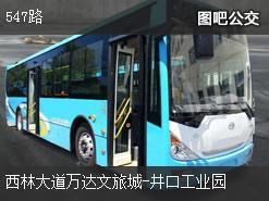 重庆547路上行公交线路