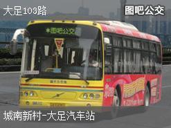 重庆大足103路上行公交线路
