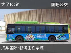 重庆大足105路上行公交线路