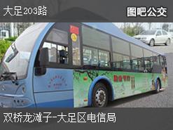 重庆大足203路上行公交线路