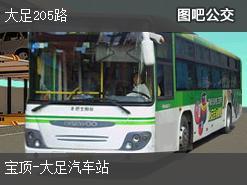 重庆大足205路上行公交线路