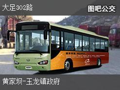 重庆大足302路上行公交线路