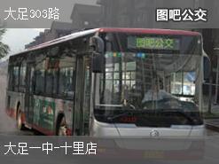 重庆大足303路上行公交线路