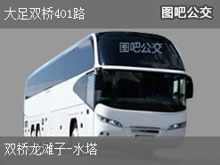 重庆大足双桥401路上行公交线路