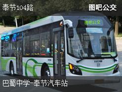 重庆奉节104路上行公交线路