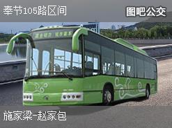 重庆奉节105路区间上行公交线路