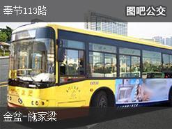 重庆奉节113路上行公交线路