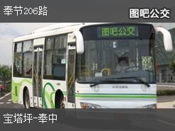 重庆奉节206路上行公交线路