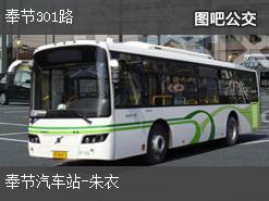 重庆奉节301路上行公交线路