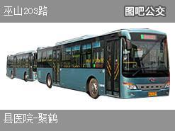 重庆巫山203路上行公交线路