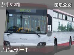 重庆彭水812路上行公交线路