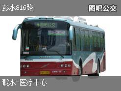 重庆彭水816路上行公交线路