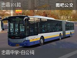 重庆忠县101路上行公交线路