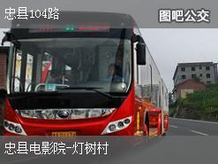 重庆忠县104路上行公交线路