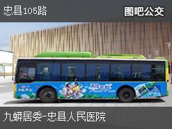 重庆忠县105路上行公交线路