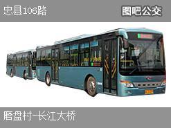 重庆忠县106路上行公交线路