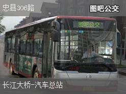 重庆忠县306路上行公交线路