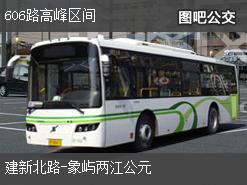 重庆606路高峰区间上行公交线路