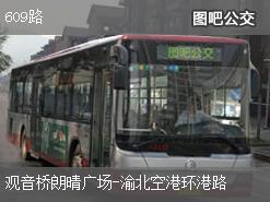 重庆609路上行公交线路