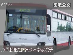 重庆626路上行公交线路
