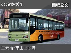 重庆645路跨线车上行公交线路