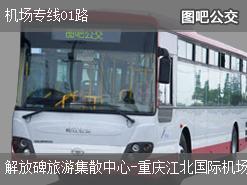 重庆机场专线01路上行公交线路