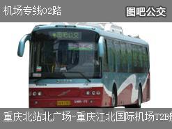 重庆机场专线02路上行公交线路