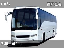 重庆684路上行公交线路