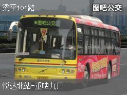 重庆梁平101路上行公交线路