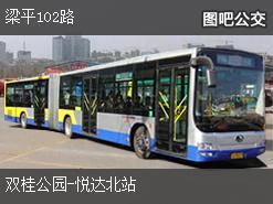 重庆梁平102路上行公交线路