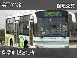 重庆梁平203路上行公交线路