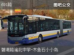 重庆691路上行公交线路