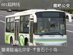重庆691路跨线上行公交线路