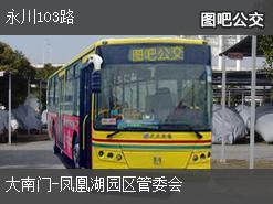 重庆永川103路上行公交线路