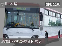 重庆永川107路上行公交线路