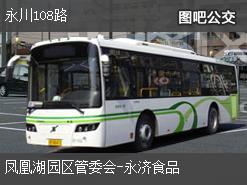 重庆永川108路上行公交线路