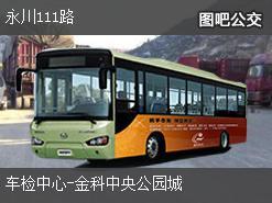 重庆永川111路上行公交线路