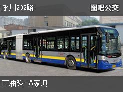 重庆永川202路上行公交线路