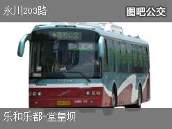 重庆永川203路上行公交线路