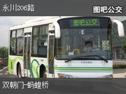 重庆永川206路上行公交线路