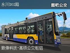 重庆永川302路上行公交线路