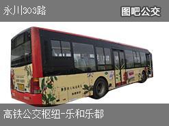 重庆永川303路下行公交线路