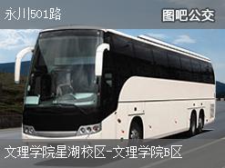 重庆永川501路上行公交线路