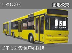 重庆江津105路内环公交线路