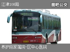 重庆江津108路下行公交线路