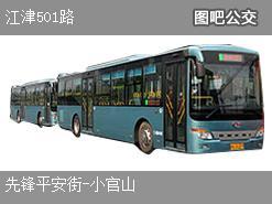 重庆江津501路上行公交线路