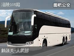 重庆涪陵105路上行公交线路