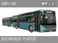 重庆涪陵115路上行公交线路