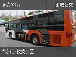 重庆涪陵207路上行公交线路