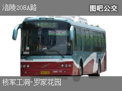 重庆涪陵208A路上行公交线路